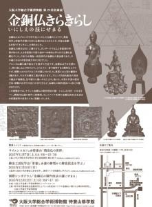 kondobutsu_chirashi-2