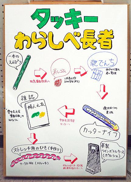 warashibe3-9