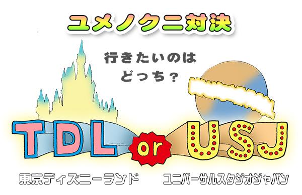 TDL-or-USJ