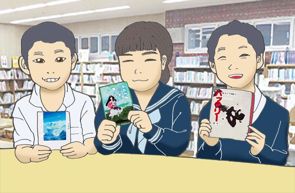 二中図書館、三人の生徒