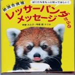 lockon_191122-book1