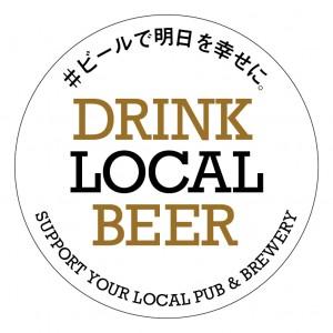 ビールで明日を幸せに。