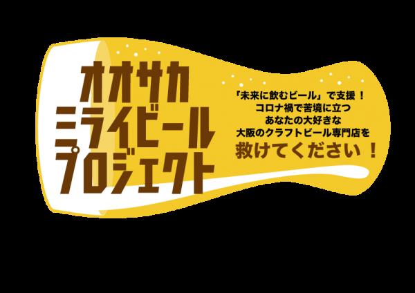 オオサカミライビールプロジェクト