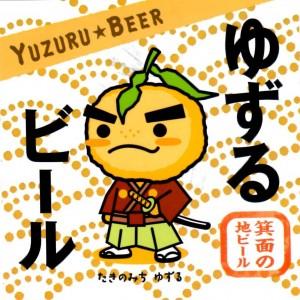 ゆずるビール