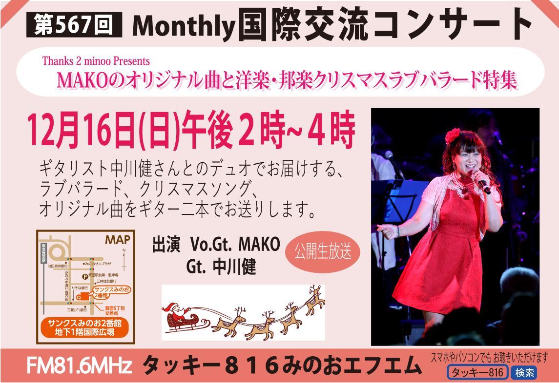 2018年12月の monthly国際交流コンサート タッキー816みのおエフエム